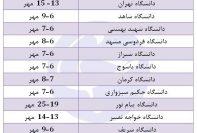 زمانبندی حذف و اضافه ۱۲ دانشگاه برتر کشور